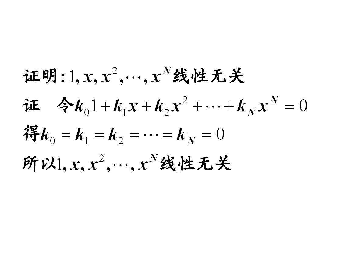 线性代数(经管类)