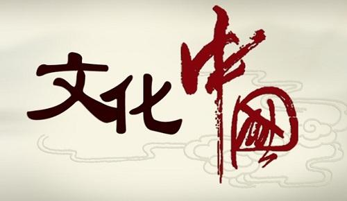中国文化概论(行政管理)