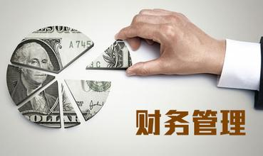 财务管理学(行政管理)