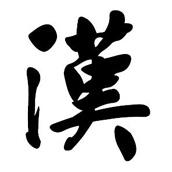 汉语言文学教育本科